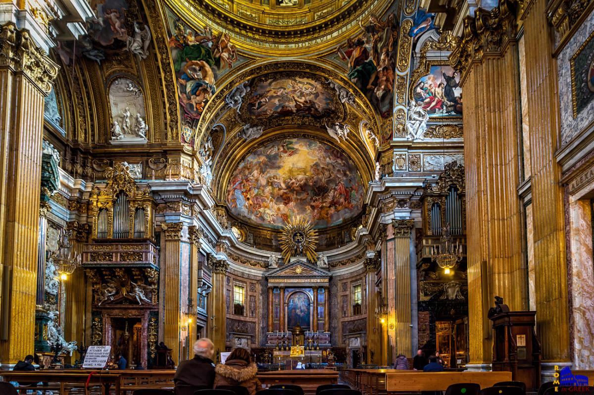 Ο βωμός και η κόγχη. Η κόγχη φιλοτεχνήθηκε το 1679 από τον Γκάουλι  με την τοιχογραφία της «Προσκύνησης του μυστικού Αμνού», σκηνή που περιγράφεται στο βιβλίο της Αποκάλυψης. O μαρμάρινος βωμός είναι του 19ου αιώνα και έχει αντικαταστήσει τον πρωταρχικό. Είναι γενική  άποψη πως δεν στέκει στο καλλιτεχνικό επίπεδο των υπόλοιπων έργων του ναού.