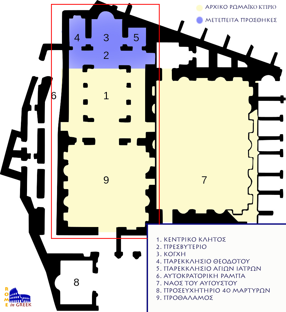 Το αρχικό ρωμαϊκό κτίριο είχε σχήμα βασιλικής: ήταν μια ορθογώνια αίθουσα χωρισμένη σε τρία κλίτη. Στο οπίσθιο τοίχο ανοίχτηκε μια μικρή κόγχη και στις πλευρές του πρεσβυτερίου δύο μικρά παρεκκλήσια. Στο τετράγωνο προαύλιο που χρησίμευσε σαν προθάλαμος βρίσκονται τα ερείπια ενός impluvium από την εποχή του Καλιγούλα και κόγχες κατά μήκος των τοίχων, ίσως για αγάλματα αυτοκρατόρων, καθώς και ίχνη τοιχογραφιών. Στα αριστερά της Εκκλησίας βρίσκεται η αυτοκρατορική ράμπα που οδηγεί στον Παλατίνο Λόφο.