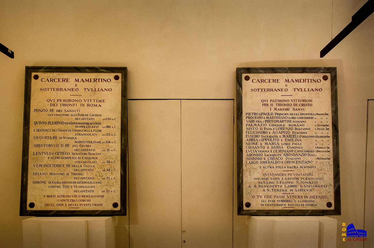 Αριστερά η λίστα με τα ονόματα των επιφανών θυμάτων των πολέμων της Ρώμης που εκτελέστηκαν στο Tullianum. Δεξιά η λίστα με τα ονόματα των χριστιανών μαρτύρων.