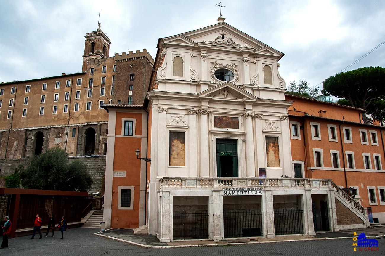 Οι Φυλακές του Μαμερτίνου. Καταλαμβάνουν 2 επίπεδα κάτω από το έδαφος, στους πρόποδες του λόφου του Καπιτωλίου. Αριστερά βρίσκεται η Ρωμαϊκή Αγορά. Πάνω από τις φυλακές οικοδομήθηκε ο ναός του «Αγίου Ιωσήφ των ξυλουργών» από την αντίστοιχη συντεχνία. Στο βάθος αριστερά το Καπιτώλιο.